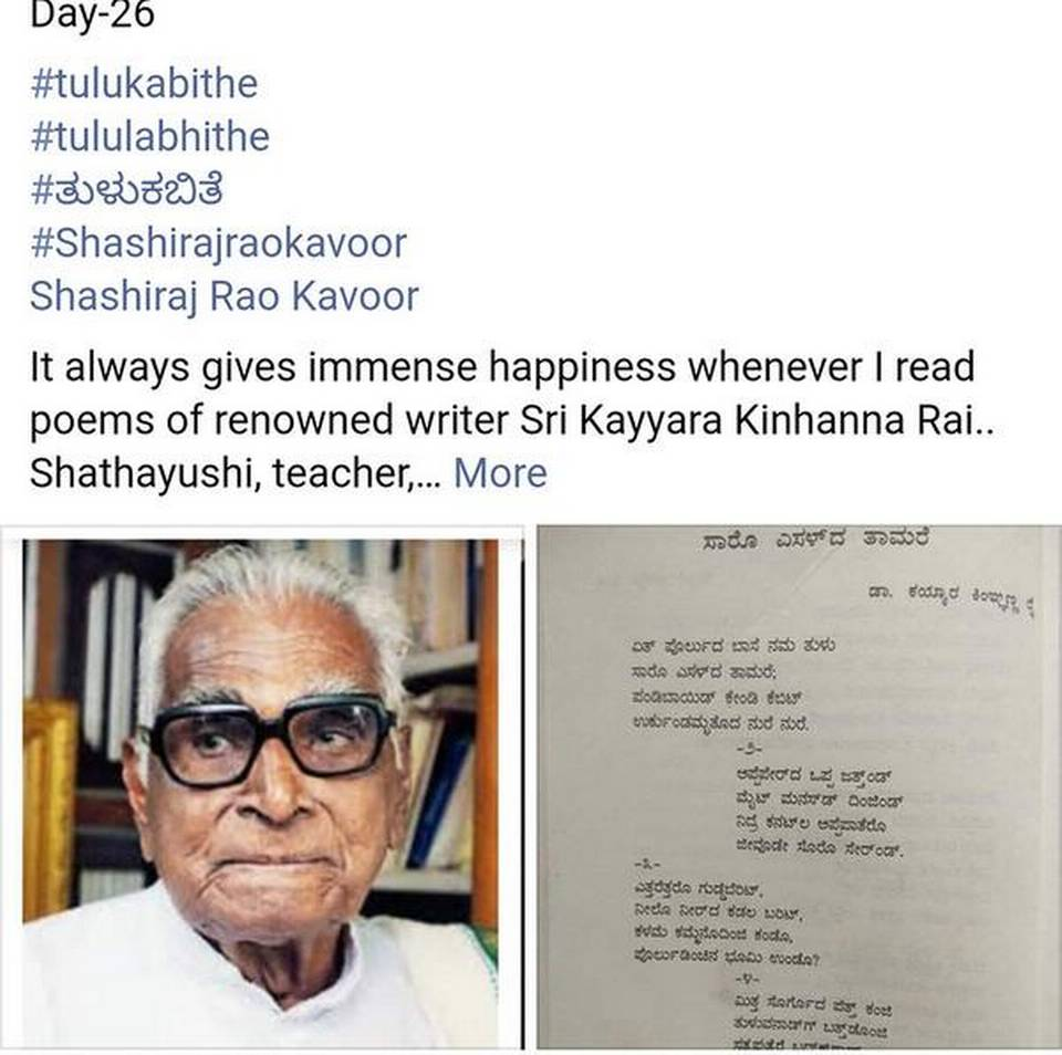 A screenshot of the #Tulukabhite campaign started by writer-cum-artiste Shashiraj Kavoor on Facebook.